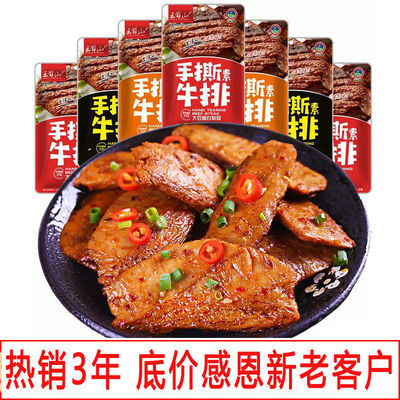 手撕素肉素牛排湖南豆干小吃麻辣休闲零食10包等多规格独立包装