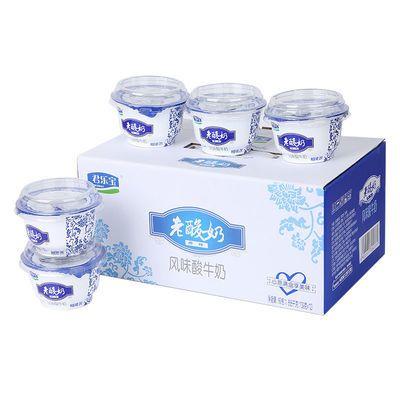 (特惠礼盒装)君乐宝老酸奶139g杯装原味益生菌生牛乳发酵批发整箱