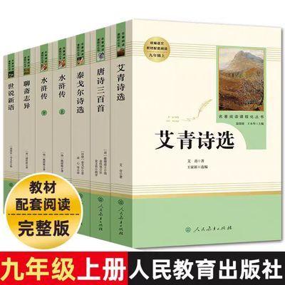 水浒传和艾青诗选世说新语正版原著完整版九年级指定阅读书人教版