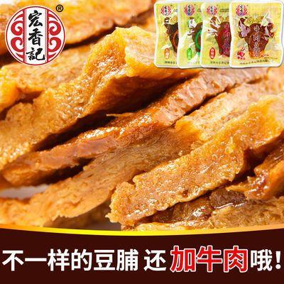 宏香记手撕牛肉豆脯牛肉豆干零食250g特色小吃休闲零食吃的豆腐干