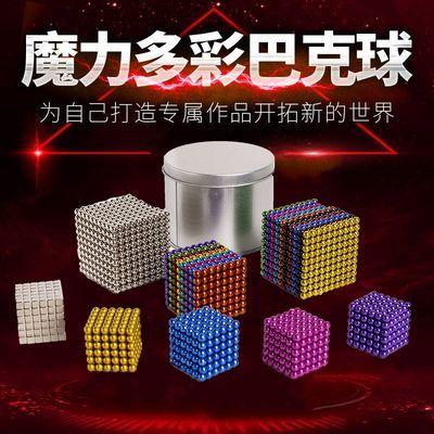 巴克球彩色磁力珠马克星巴磁铁八克大号1000颗儿童益智吸铁石玩具