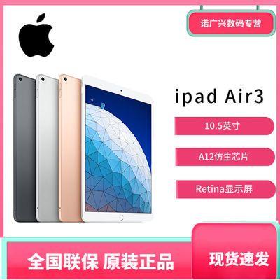 【原装正品】Apple iPad Air 3 2019年新款苹果平板电脑 10.5英寸