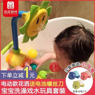 电动向日葵花洒抖音儿童戏水宝宝洗澡玩具小乌龟游泳婴儿女孩男孩