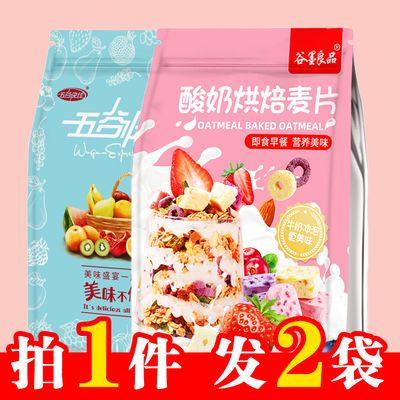 买一送一】酸奶果粒麦片燕麦片免煮代餐早餐食品水果烘焙麦片500g