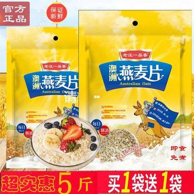 【买1送1】澳洲燕麦片精选小麦胚芽罐装即食免煮高纤黑麦组合装