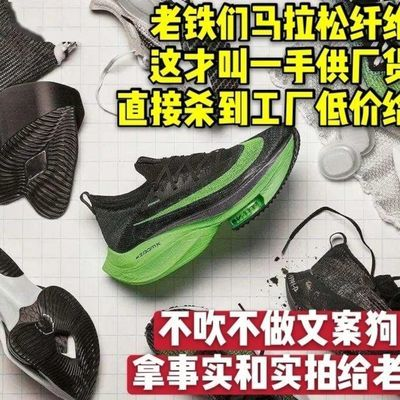 nk家马拉松zoom next%纤维丝气垫跑步鞋 休闲鞋跑鞋送专用收纳袋