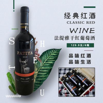 法缇雅西拉葡萄酒整箱酒水批发特价高档红酒干红礼盒包邮