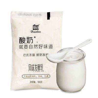 【新鲜到家】辉山炭烧酸奶原味老酸奶风味纯牛奶益生菌早餐酸奶