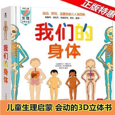 【现货可发】我们的身体 全新正版3D立体书 乐乐趣