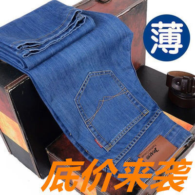夏季新款牛仔长裤弹力浅色男士薄款韩版潮流休闲大码直筒长裤子