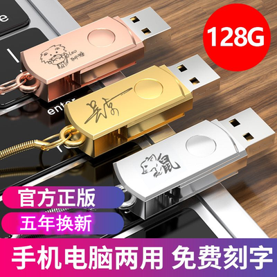 正品高速U盘128G电脑手机两用64g金属刻字创意车载音乐优盘32gUSB