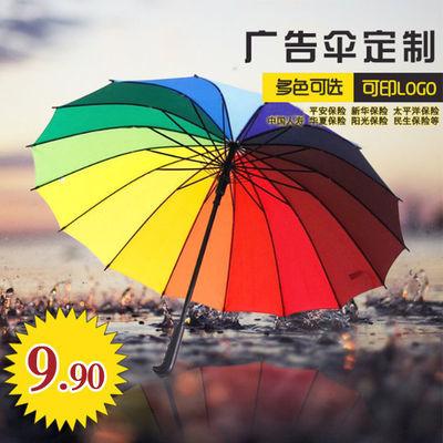 雨伞定制广告伞印字logo男女商务折叠长柄晴雨两用礼品伞定做批发