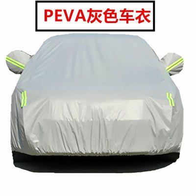 新奔腾B50 B70 B90 B30 X80 X40专用汽车衣车罩防雨防晒遮阳车套