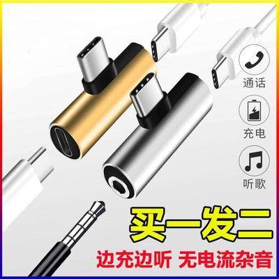 二合一Type-c数据线安卓手机转接头oppoace2pro耳机充电转换华