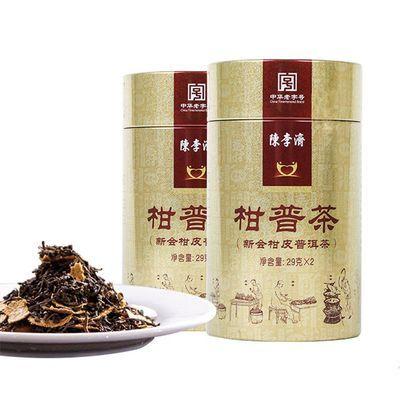 【2罐】陈李济陈皮柑普茶熟茶茶叶新会柑橘普茶云南普洱茶大红柑