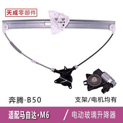 专用于马自达6玻璃升降器支架子M6奔腾B50电动车窗电机马达