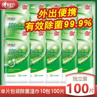 心相印湿巾成人随身装杀菌消毒便携式单片装独立小包装卫生湿纸巾