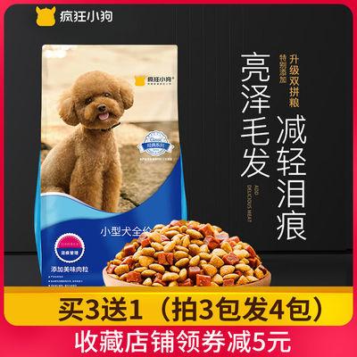 疯狂的小狗狗粮 泰迪比熊博美雪纳瑞柯基小型幼犬成犬粮通用型3斤