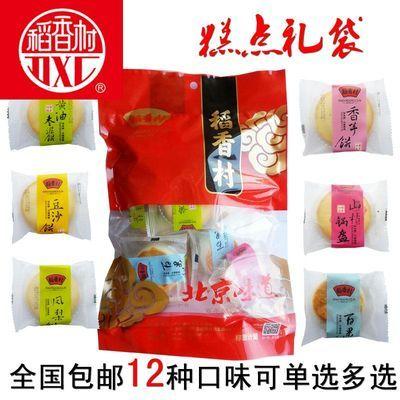 北京特产稻香村糕点京八件山楂锅盔百果饼香芋枣花酥12种口味传统