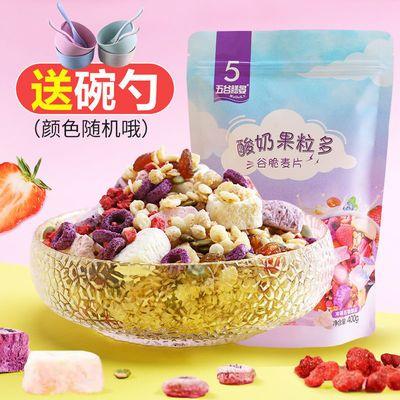 酸奶水果燕麦片即食早餐代餐纤维粉牛奶冲饮懒人干吃冲泡速食冲饮