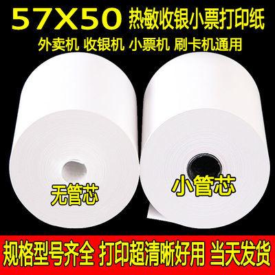 收银纸57x50餐厅美团外卖打单超市小票纸刷卡机纸热敏打印纸80x80