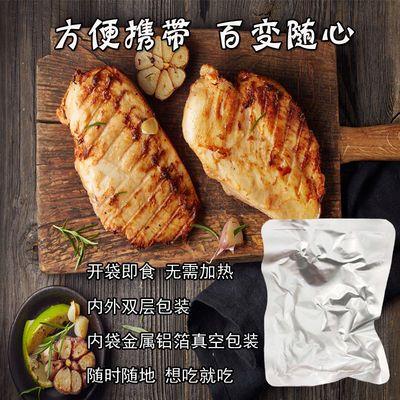 【热销】【 发14包】 开袋即食鸡胸肉 健身刷脂代餐轻食低脂零食