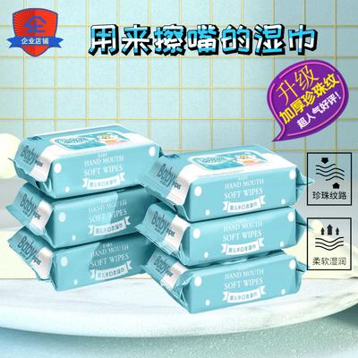 儿童婴儿湿巾纸新生儿手口专用湿纸巾3/5/10大包带盖成人整箱批发