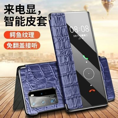 华为P40pro+手机壳真皮p40智能翻盖式进口鳄鱼纹高端定制保护套