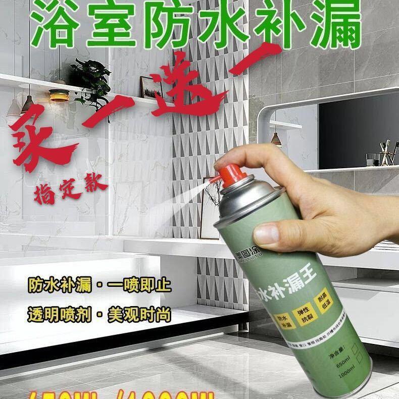 防水补漏材料卫生间管道房屋顶裂缝防漏堵漏防渗水喷剂胶水免砸砖