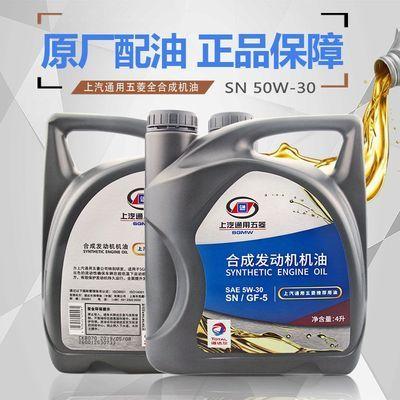 新款升级五菱宝骏汽车全合成发动机润滑油SN级5W-30(四级通用)