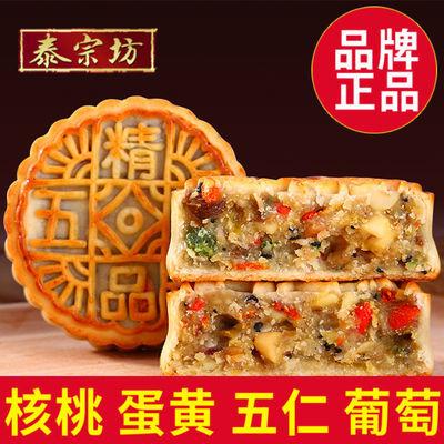 【特价冲量】泰宗坊广式五仁月饼传统老式中秋蛋黄月饼礼盒500g起