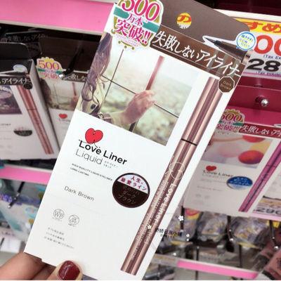 日本 MSH LoveLiner眼线液 随心所欲极细防水眼线笔 持久不晕染