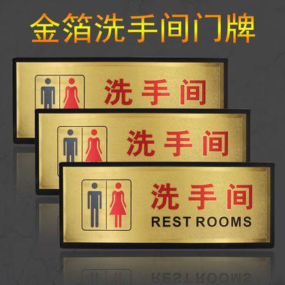 男女洗手间标志牌卫生间标牌厕所标牌男女通用洗手间标识牌推拉牌