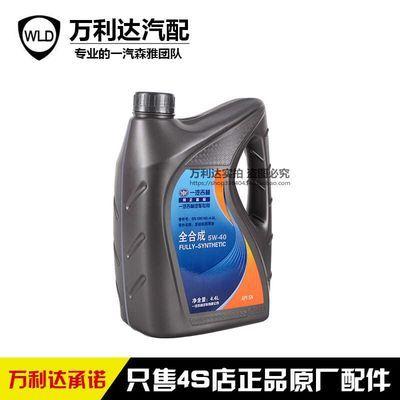 一汽森雅R7全合成机油发动机油润滑油专用4.4L SN 5w-40原装正品