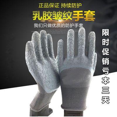 劳保手套乳胶皱纹批发耐磨透气加厚工作男防滑手套