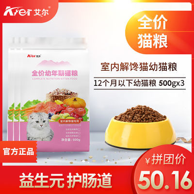 艾尔 室内解馋幼猫粮500g*3幼猫小猫粮金吉拉美短英短波斯通用型