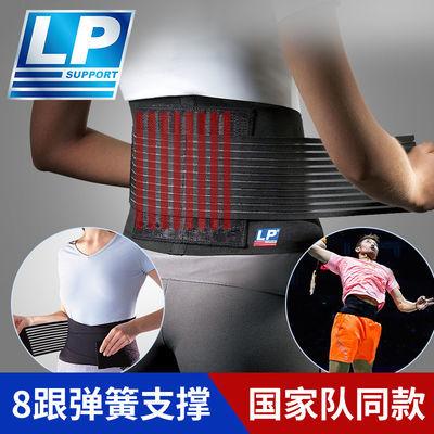 LP专业运动护腰带训练男女篮球硬拉深蹲健身护腰装备束腰护具919