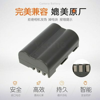 EN-EL3E尼康D50 D70 D80 D90 D100 D200 D300 D700 D90S相机电池
