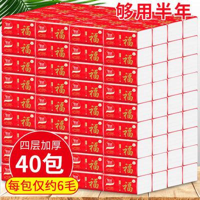 福抽纸批发整箱40包30包12包妇婴纸巾抽纸巾家用餐巾纸面巾纸小包