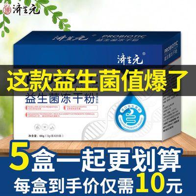 第3盒半价 进口活菌济生元益生菌冻干粉调理肠道儿童成人便秘排便