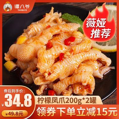 谭八爷柠檬无骨泡椒鸡爪200g*2罐装酸辣鸡爪网红零食生鲜去骨卤味