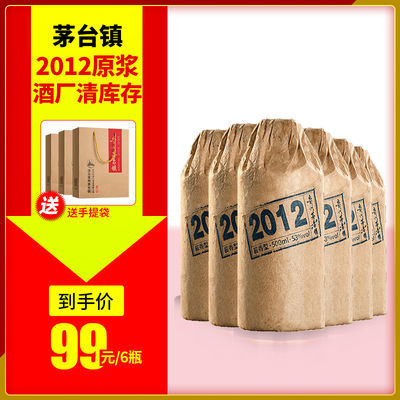 2012贵州酱香型53度高度原浆高粱陈年粮食老酒白酒整箱6瓶装