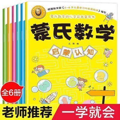 新蒙氏数学启蒙认知3-6岁幼儿用书全套幼儿园教材配套音频扫码