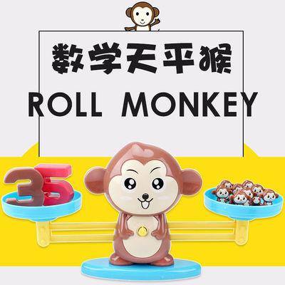 小猴子数字天平幼儿园学数学加减法启蒙小狗数字天平亲子互动游戏