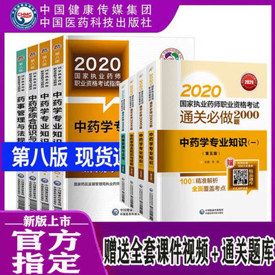 官方2020执业药师考试用书西药师 中药师教材全套4本执业药师教材