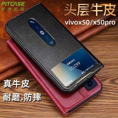vivox50真皮手机壳X50pro牛皮翻盖手机套皮套5G全包防摔保护套男