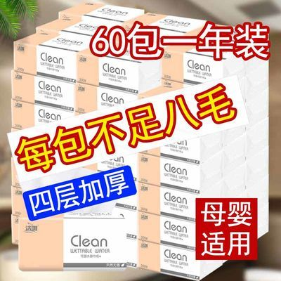 洁唯60包/18包纸巾卫生纸抽纸批发整箱家用餐巾纸抽巾面巾纸手纸