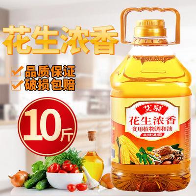 花生油香油非转基因炒菜凉拌植物调和油家用食用粮油特价批发包邮