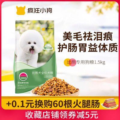 疯狂的小狗比熊狗粮3斤小型犬通用型冻干专用成犬幼犬白色去泪痕