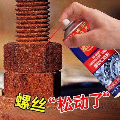 螺丝松动润滑剂除锈剂铁锈去锈剂装汽车摩托车家用厨房金属洁力郎